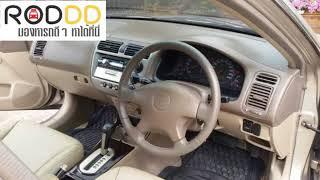 รถดีดี : 2003 HONDA CIVIC, 1.6 VTi-E โฉม DIMENTION