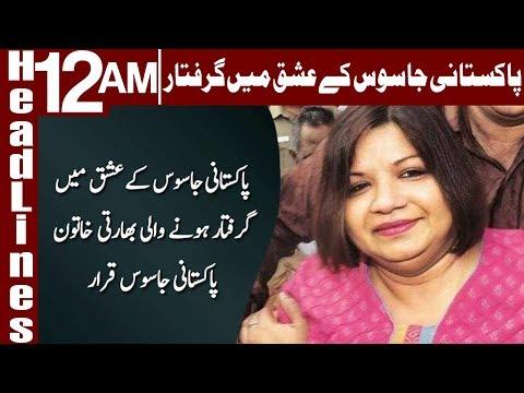 Pakistani Jasoos kay Ishq Main Girftar - Headlines 12 AM - 20 May 2018 - Express News