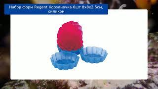 Набор форм Regent Корзиночка 6шт 8х8х2,5см, силикон обзор