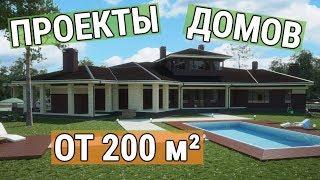 Проекты домов от 200 кв м – как их выбирают