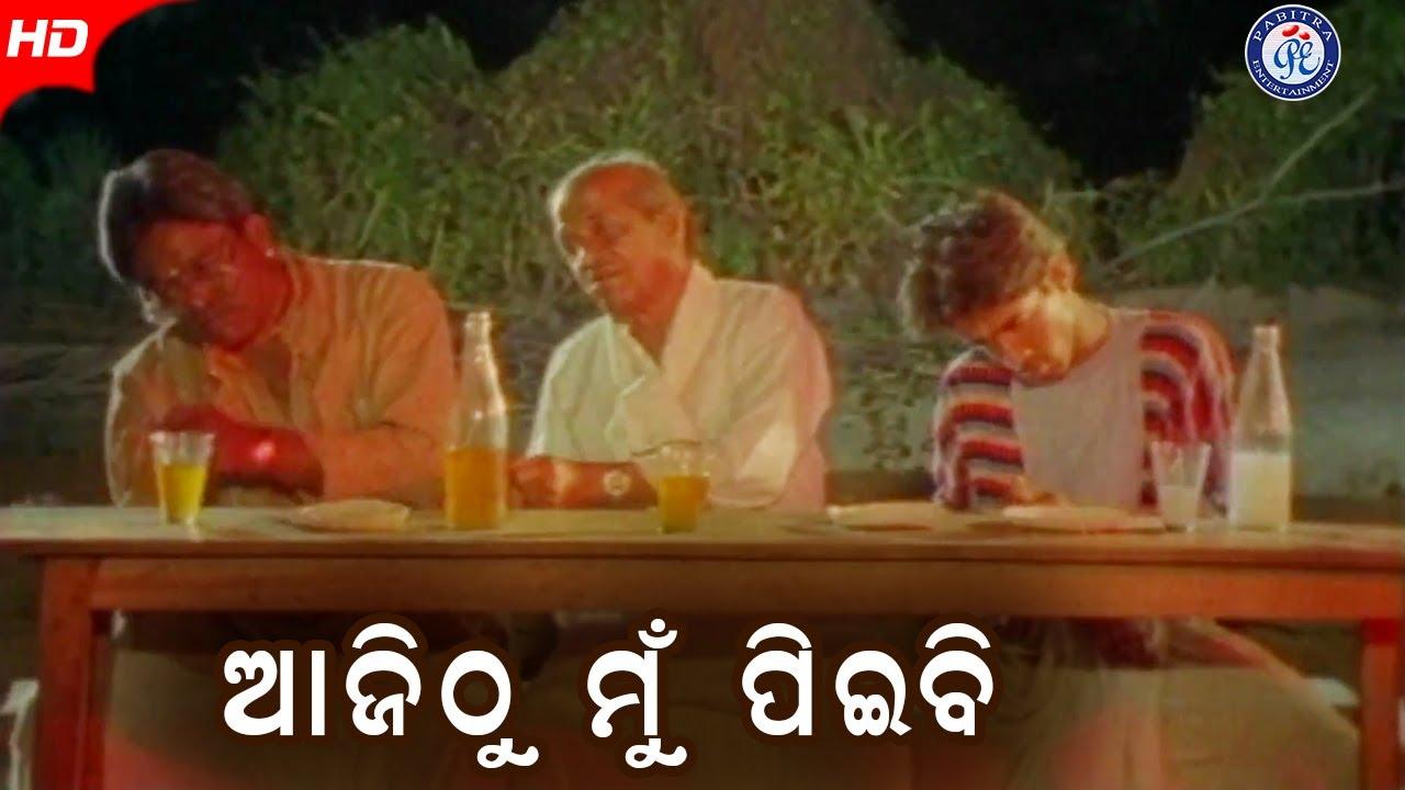 Ajithu Mu Peibi I Udandi Sita | Odia Movie Scene | Pabitra Entertainment