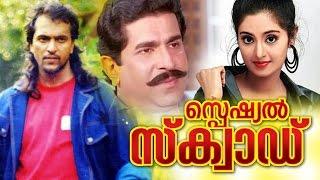 Special Squad   Malayalam full movie   Malayalam Action Hit Movie   Babu antony   Charmila