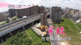 桃園宣傳影片~美麗桃園幸福城市3分鐘版
