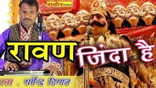 ये कभी नहीं सुना होगा-- रावण जिन्दा है- स्वर- धर्मेंद्र दिग्गज-- Ravan Zinda Hai- Dharmendra Diggaj