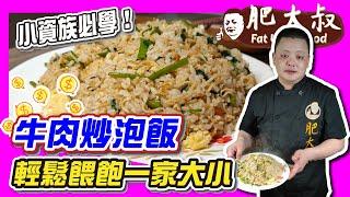【肥大叔】小資族必學!百元有找「牛肉炒泡飯」輕鬆餵飽一家大小,月底還是要吃好!