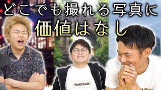 【ゆめまるpresents】この写真、日本の写真?海外の写真?
