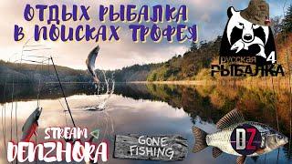 Русская Рыбалка 4 ● Отдых Рыбалка ● В Поисках Трофея ● #denzhora #russianfishing4