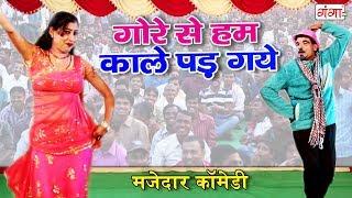 2018-का-मस्त-डांस-गोरे-से-हम-काले-पड़-गये-Bhojpuri-Nach-Nautanki-Dance