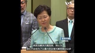 林郑月娥:不该为了让暴力抗议者沉默而做出让步