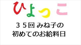 ひよっこ 第35回 「連続テレビ小説 ひよっこ Part1 (NHKドラマ・ガイ...