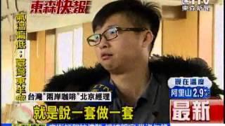 [東森新聞]台商「兩岸咖啡」  北京旗艦店遭強拆