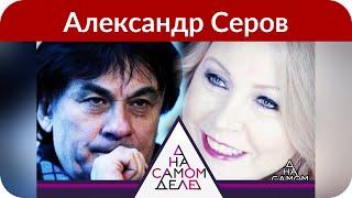Дочь Александра Серова тайно вышла замуж