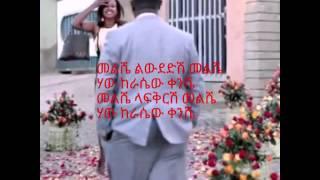 መልሼ ልውደድሽ መልሼ( ግርማ ተፈራ) melsha lwdedsh melsha by G