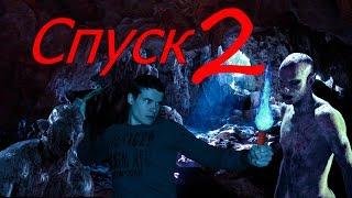 Треш Обзор Фильма Спуск 2