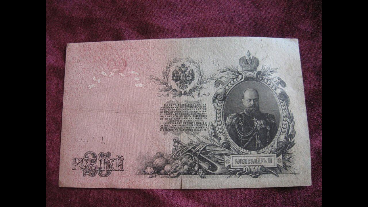 25 рублей 1918 года цена бумажный стоимость coins and pins