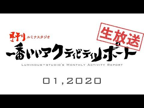 【生放送】月間ルミナスタジオ一番いいアクティビティリポート2001