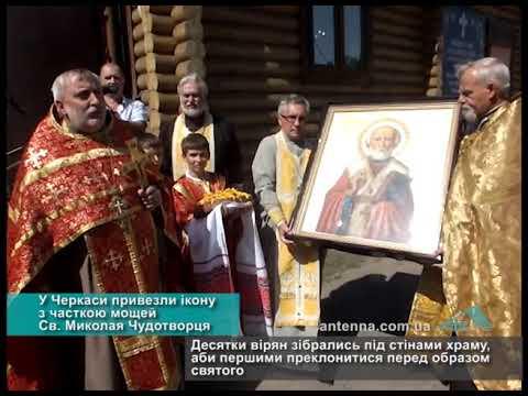 Телеканал АНТЕНА: У Черкаси привезли ікону з часткою мощей Св  Миколая Чудотворця