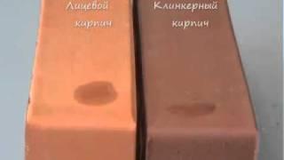 Клинкер Керамейя водный тест.avi(, 2011-04-06T14:35:28.000Z)