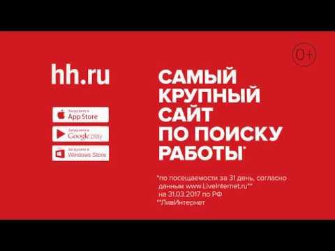 HH.ru - крупнейший портал рунета по поиску работы