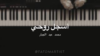 موسيقى بيانو - عزف أغنية اسجل روحي ( محمد عبد الجبار ) | للعازفة فاطمة الزبيدي