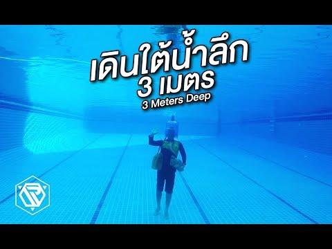 หายใจใต้น้ำนานเท่าไรก็ได้ เดินใต้น้ำลึก 3 เมตร!!!