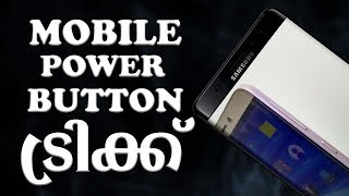 Power Button Hidden Feature in Android [Malayalam]