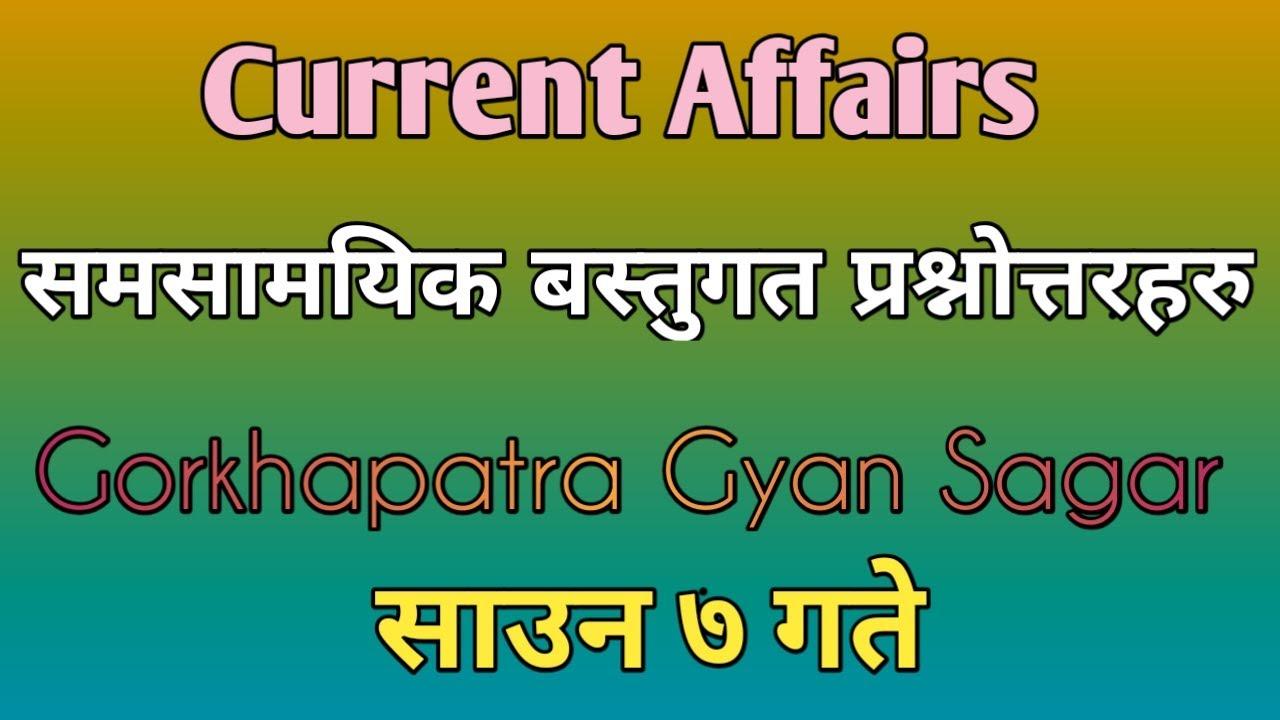 Gorkhapatra Gyansagar   Current Affairs Published on Gorkhapatra   समसामयिक  
