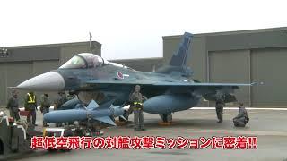 ウェポン・フロントライン 航空自衛隊 マルチロールファイターF-2