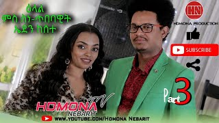 HDMONA - Part 3 -ዕላል ምስ ድምጻዊት ኤደን ከሰተ Interview to Artist Eden Kesete -  New Eritrean Interview 2019