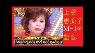 上沼恵美子 審査員. M1グランプリ2017で、上沼恵美子がマヂカルラブリー...