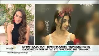peoplegreece.com: Η Ειρήνη Καζαριάν μιλά πρώτη φορά για το ροζ βίντεο