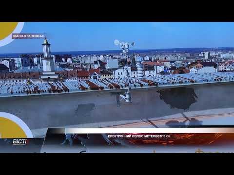 В Івано-Франківську презентували електронний сервіс метеобезпеки