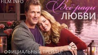 Все ради любви (2016) Официальный трейлер