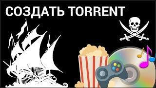 Как создать раздачу на торрент-трекере (uTorrent)