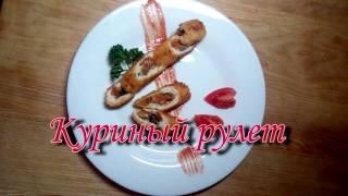 Куриный рулет с грибами, курагой и сыром