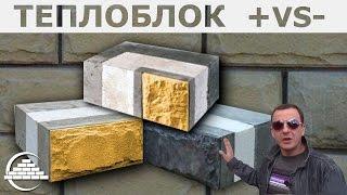 видео Теплоэффективные трехслойные стеновые блоки