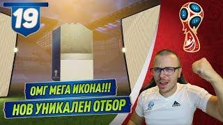 FIFA 18 WORLD CUP - ПАКНАХМЕ НОВА УНИКАЛНА ИКОНА! ПОСТРОИХМЕ НОВ БРУТАЛЕН ОТБОР!
