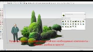 БИБЛИОТЕКА растений, деревьев для  SketchUp