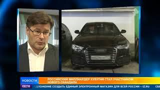 Российского миллиардера подозревают в связях с иностранными агентами