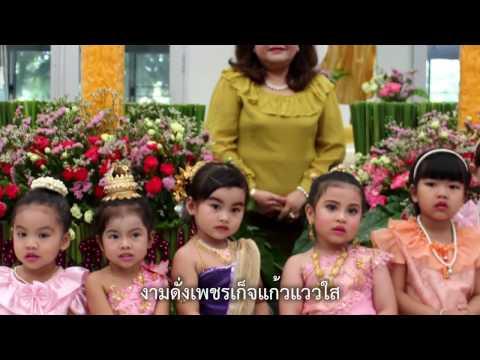 เพลงมาร์ชโรงเรียนสาธิตมหาวิทยาลัยราชภัฏธนบุรี สมุทรปราการ