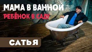 Сатья • Ребёнок в саду, а мама в ванной наполняется. (Вопросы-ответы.ч2. Томск, август 2020)