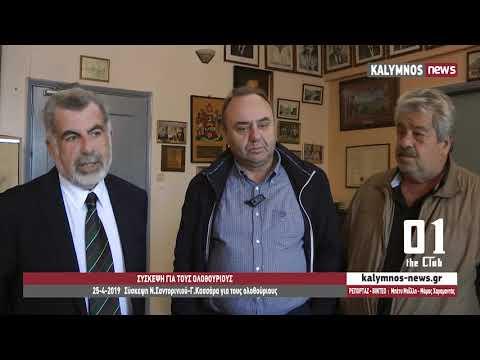 25-4-2019 Σύσκεψη Ν.Σαντορινιού-Γ.Κασσάρα για τους ολοθούριους