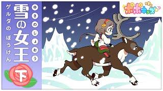 公式【絵本】アナ雪の原作 雪の女王<下>ゲルダのぼうけん【読み聞かせ】
