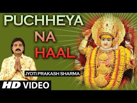 Puchheya Na Haal I Punjabi Devi Bhajan I JYOTI PRAKASH SHARMA I Full HD Video Song, T-Series Bhakti