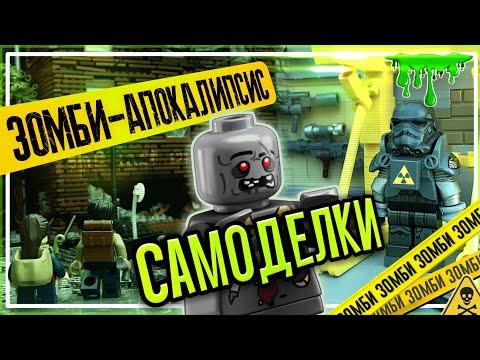 ЗОМБИ АПОКАЛИПСИС - LEGO Самоделки MOC