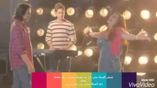 BoyBand - Elmasaleh (lyrics) المصالح - بوي باند