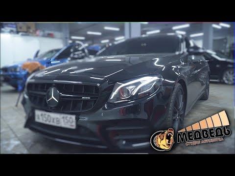 Mercedes W213 - Громко и Стильно