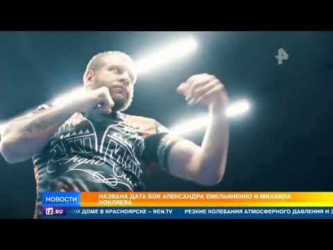 Емельяненко рассказал, как готовится к бою с Кокляевым
