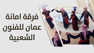 فرقة امانة عمان للفنون الشعبية