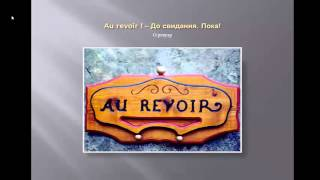 Урок французского.  ( презентация курса).